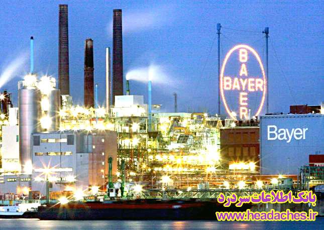 بانک اطلاعات سردرد شرکت بایر آلمان