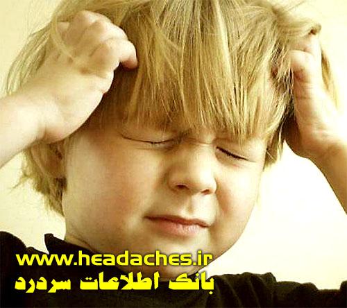 سردرد در کودکان